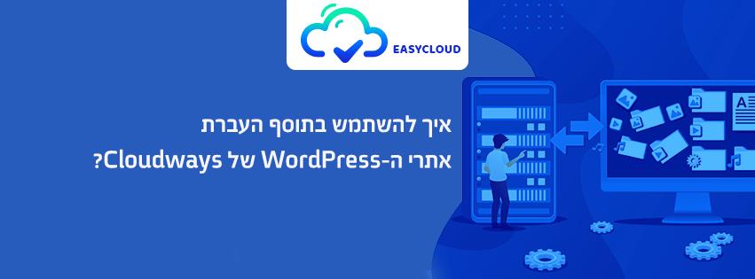 איך להשתמש בתוסף העברת אתרי ה-WordPress של Cloudways