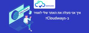 איך אני מעלה את האתר שלי לאוויר ב-Cloudways?