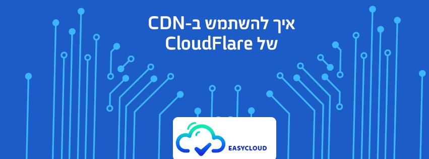 איך להשתמש ב-CDN של CloudFlare