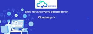 רשימת מתכנתים שיעבירו את האתר שלכם ל-Cloudways