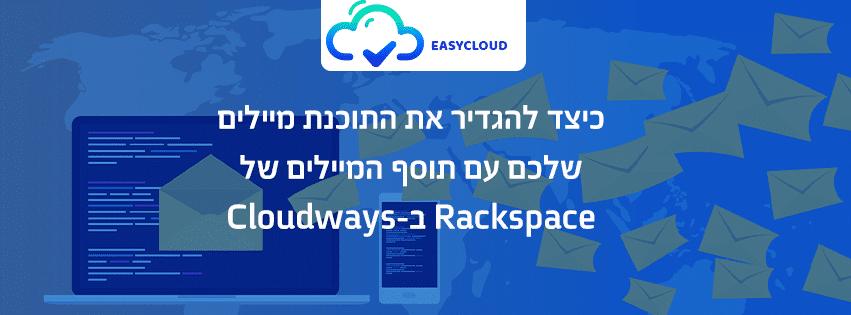 כיצד להגדיר את התוכנת מיילים שלכם עם תוסף המיילים של Rackspace ב-Cloudways