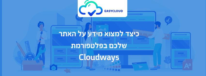 כיצד למצוא מידע על האתר שלכם בפלטפורמת Cloudways