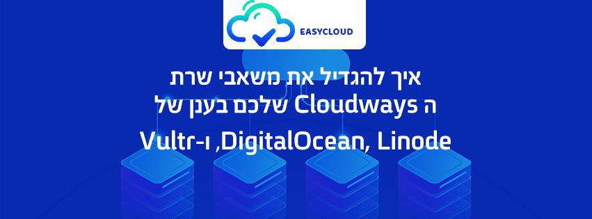 איך להגדיל את משאבי שרת הCloudways שלכם בענן של Linode, DigitalOcean ו- Vultr