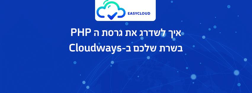 איך לשדרג את גרסת ה PHP בשרת שלכם ב- Cloudways