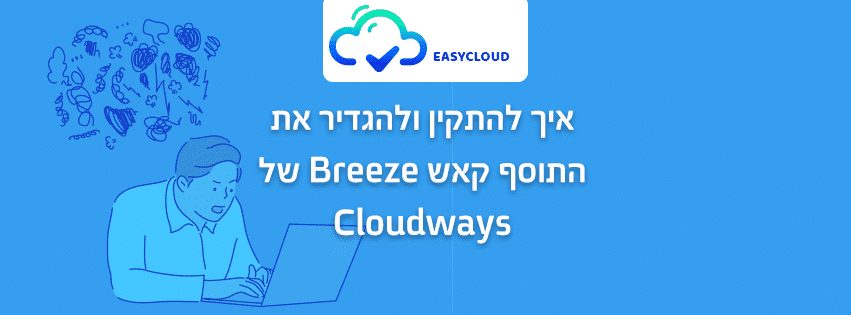 איך להתקין ולהגדיר את התוסף קאש Breeze של Cloudways
