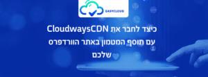 כיצד לחבר את CloudwaysCDN עם תוסף המטמון באתר הוורדפרס שלכם