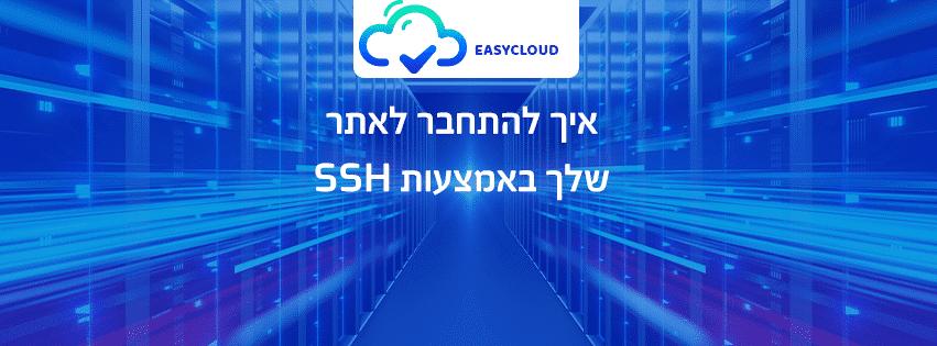 איך להתחבר לאתר שלך באמצעות SSH