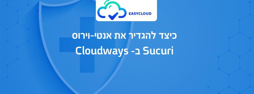 כיצד להגדיר אנטי-וירוס Sucuri ב- Cloudways