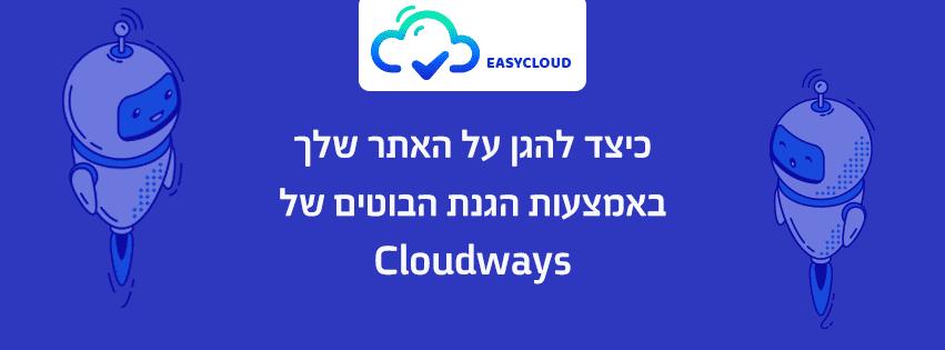 כיצד להגן על האתר שלך באמצעות הגנת הבוטים של Cloudways