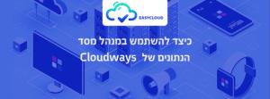 כיצד להשתמש במנהל מסד הנתונים של Cloudways