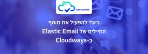 כיצד להפעיל את תוסף המיילים של Elastic Email ב-Cloudways