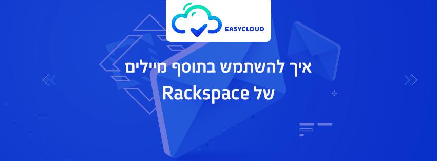 איך להשתמש בתוסף מיילים של Rackspace