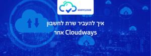 איך להעביר שרת לחשבון Cloudways אחר