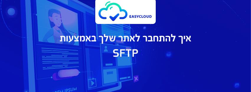 איך להתחבר לאתר שלך באמצעות SFTP