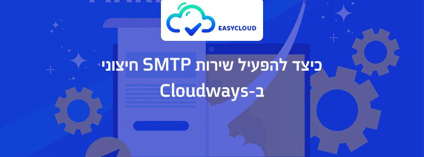 כיצד להפעיל שירות SMTP חיצוני ב-Cloudways