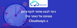כיצד לבצע שחזור לנקודת זמן מסוימת של האתר שלך ב-Cloudways
