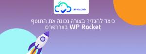 כיצד להגדיר בצורה נכונה את התוסף WP Rocket בוורדפרס