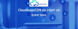 הגדרת CloudwaysCDN באתר