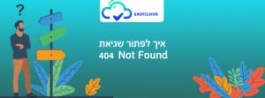 איך לפתור שגיאת 404 Not Found