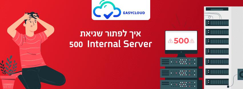 איך לפתור שגיאת 500 Internal Server