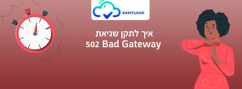 שגיאת Bad Gateway 502
