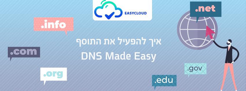 תוסף DNS Made Easy