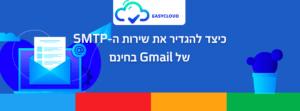 שירות SMTP של Gmail