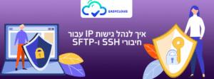 איך לנהל גישות IP עבור חיבורי SSH ו-SFTP