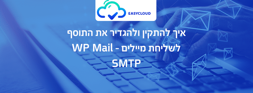 תוסף WP Mail SMTP
