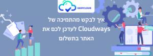 עדכון אתר בתשלום על ידי Cloudways