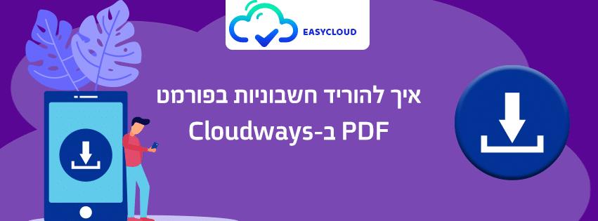 איך להוריד חשבוניות בפורמט PDF ב-Cloudways