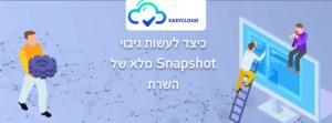 כיצד לעשות גיבוי Snapshot מלא של השרת
