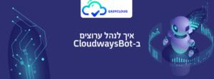 איך לנהל ערוצים ב-cloudwaysBot