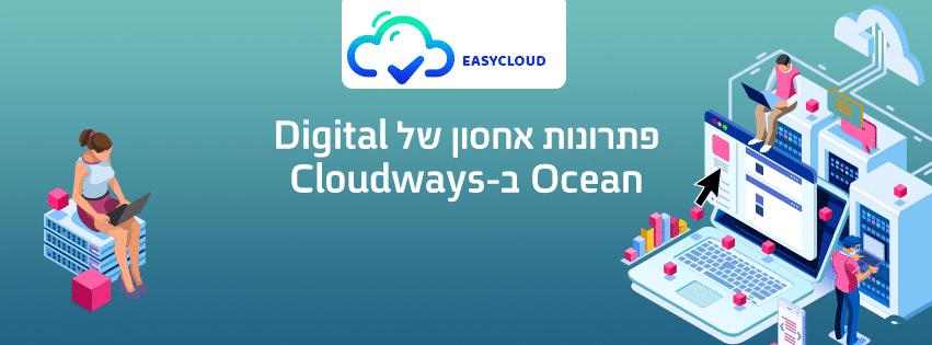 פתרונות אחסון של Digital Ocean ב-Cloudways