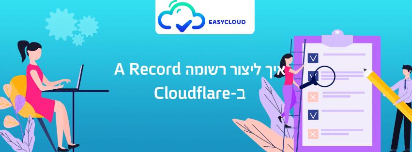 איך ליצור רשומה A Record ב-Cloudflare