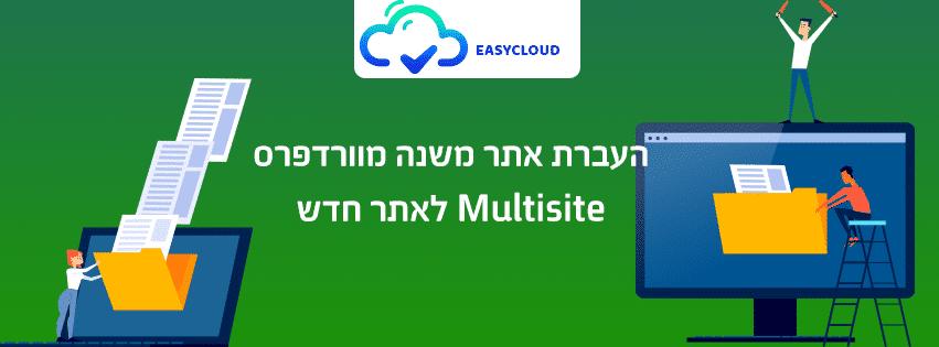 העברת אתר משנה מוורפדרס Multisite לאתר חדש