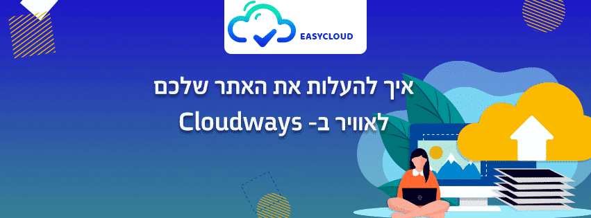 איך להעלות את האתר שלכם לאוויר ב-Cloudways