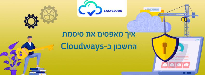 איך מאפסים את סיסמת החשבון ב-Cloudways