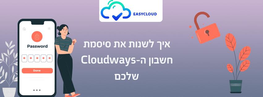 שינוי סיסמה ב-Cloudways