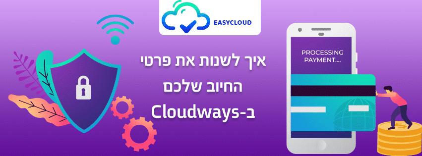 איך לשנות את פרטי החיוב שלכם ב-Cloudways