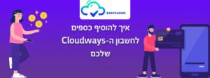 איך להוסיף כספים לחשבון ה-Cloudways שלכם