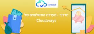 מערכת התשלומים של Cloudways