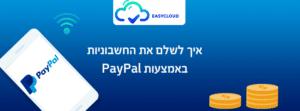 תשלום חשבוניות באמצעות PayPal