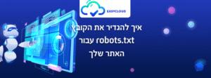 איך להגדיר את הקובץ robots.txt עבור האתר שלך
