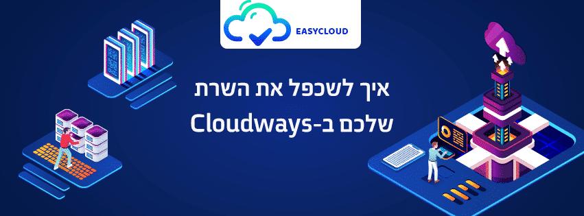 שכפול שרתאיך לשכפל את השרת שלכם ב-Cloudways