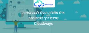 אילו פעולות אפשר לבצע בשרת דרך פלטפורמת Cloudways