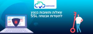 שאלות ותשובות בנוגע לתעודות אבטחה SSL