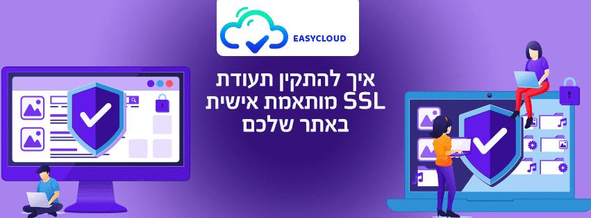 איך להתקין תעודת SSL מותאמת אישית באתר שלכם
