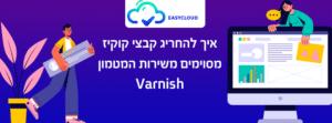 החרגת קבצי קוקיז משירות המטמון Varnish