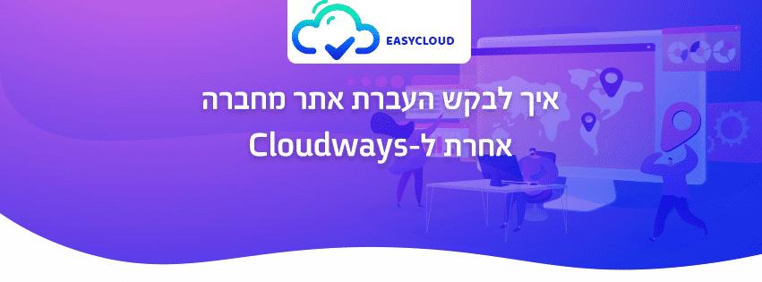 העברת אתר ל-Cloudways